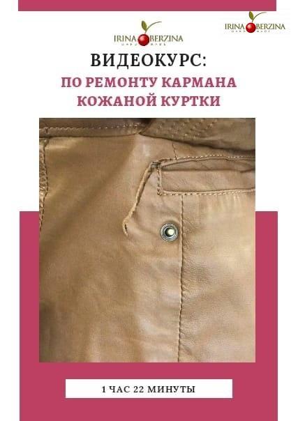 Видеокурс по Ремонту Кармана Кожаной куртки